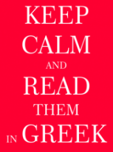 Books in Greek – Insatiable Readings